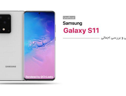 مشخصات فنی و بررسی اجمالی Samsung Galaxy S11